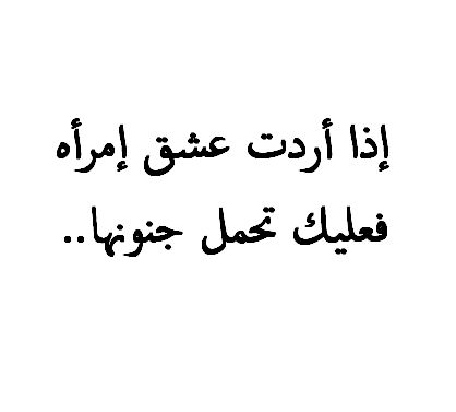 If you desire the love of a woman..you must bear her insanity. #arabic