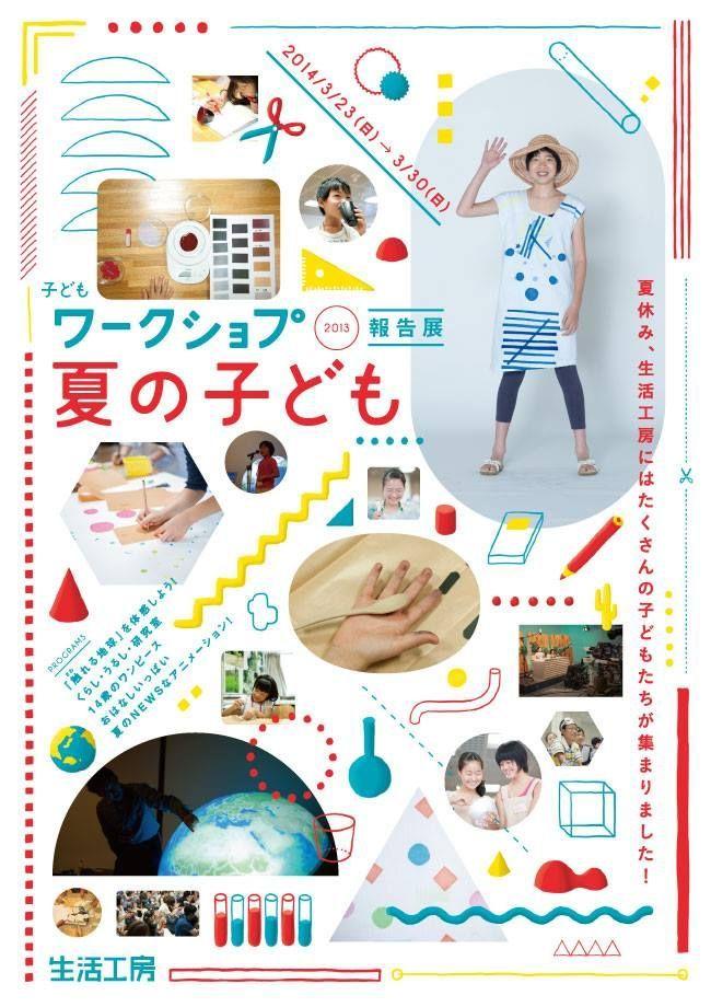 画像 : 優れた紙面デザイン 日本語編 (表紙・フライヤー・レイアウト・チラシ)600枚位 - NAVER まとめ