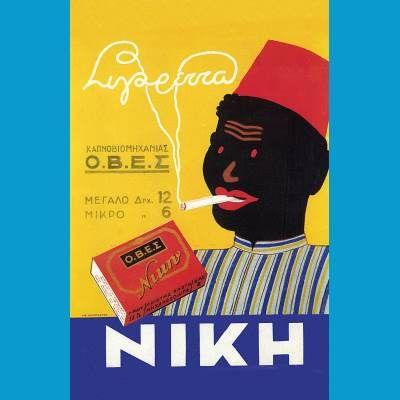 old greek ads -greek cigarettes - Τσιγάρο ΝΙΚΗ