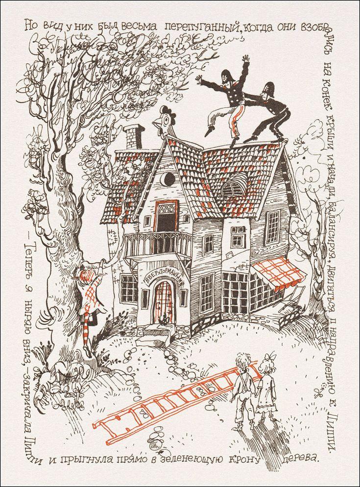 Astrid Lindgren. Pippi Longstocking. Illustrator E. Dvoskina, 1993.