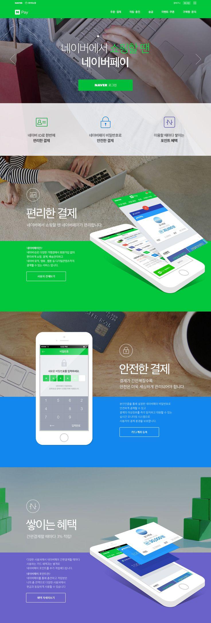 앱의 소개페이지