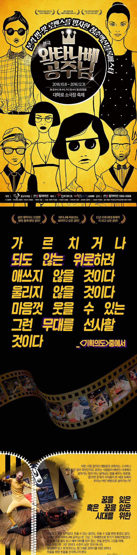 [초대이벤트] 연극 <와타나베 공주님> 초대이벤트 - 11월 27일(일) 4시 대학로 소극장 축제