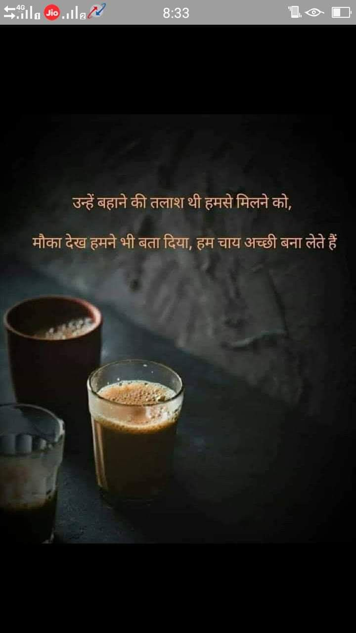 Pin by Amboj Rai on Relationships | Tea lover quotes, Chai