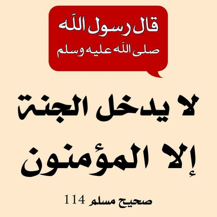 Pin By Semsem Batat On حديث نبوى Islamic Quotes Hadith Hadeeth