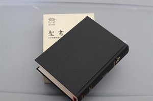 Japanese Bible (Japanese Edition)