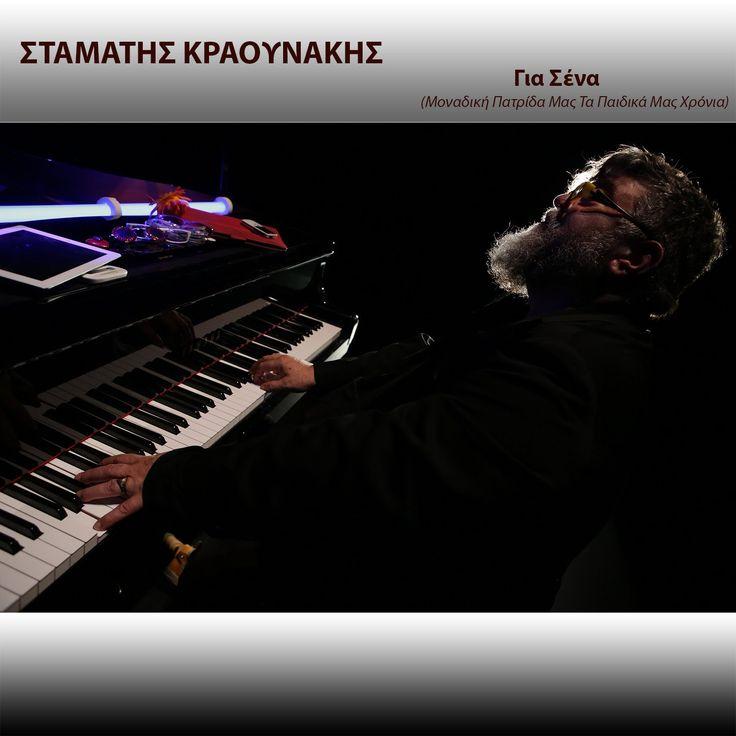 Σταμάτης Κραουνάκης - Για Σένα | Stamatis Kraounakis - Gia Sena (Officia...