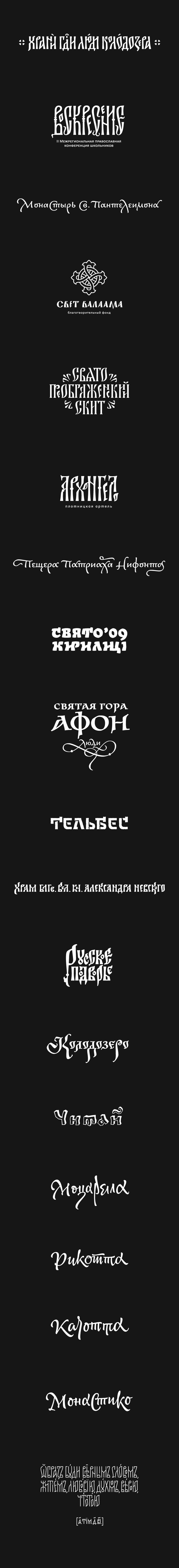 Славянские логотипы и леттеринг, Логотип © Олег Мацуев