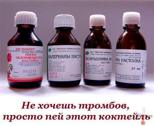 Не хочешь тромбов, просто пей этот коктейль Народная медицина предлагает универсальный коктейль от многих заболеваний. Нужно смешать в одной бутылке (ж... - 36i7   Секреты здоровья - Google+