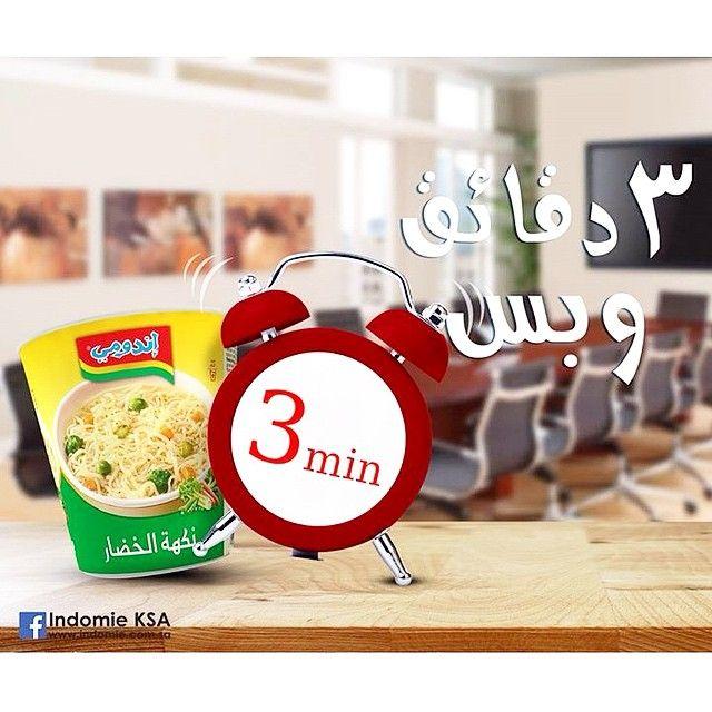 Indomie Ksa إندومي السعودية On Instagram إندومي عايش جوانا Indomie Lives Within Us Indomie Noodles Saudiarabia Indomieksa Indomie Home Decor Decor