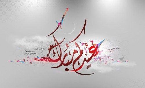 eid mubarak arbic beautiful wishes wallpaper pictures quotes hd 500x306 Eid Mubarak Quotes 2014 Greetings Wishes Blessings