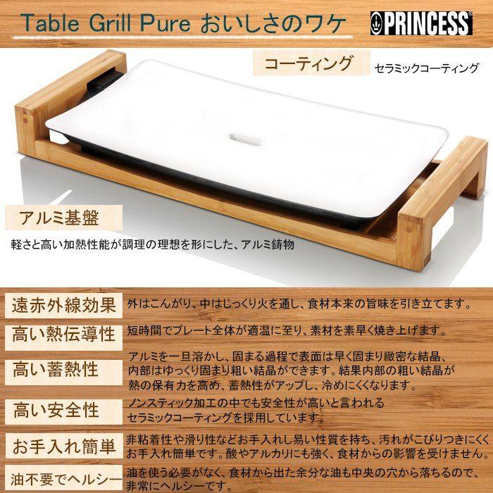 無料ラッピング/レビュー特典/送料無料/【Table Grill Pure/Table Grill Stone】テーブルグリルピュア/テーブルグリルストーン[プリンセス]PRINCESS/スパチュラ×6付/オシャレ/人気/白いホットプレート/クリスマスプレゼント/キャンペーン/8712836321526/05P03Dec16/103030