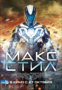 Макс Стил (2016): Когда подросток Макс МакГрат обнаруживает, что его тело может генерировать наиболее сильную энергию во Вселенной, ему доводится встретиться с исключительным существом, способным совладать с такой энергией — загадочным техно-органическим инопланетянином по имени Стил.