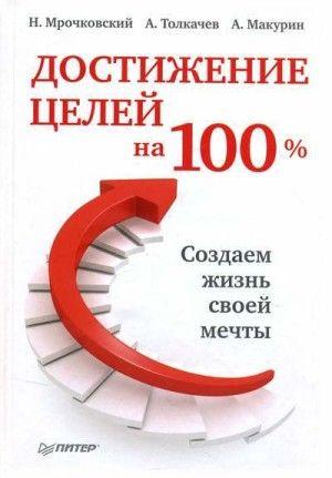 Достижение целей на 100% скачать бесплатно