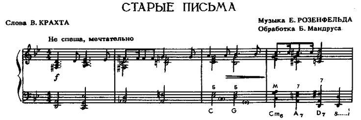 Е. Розенфельд, В. Крахт - Старые письма (с нотами)