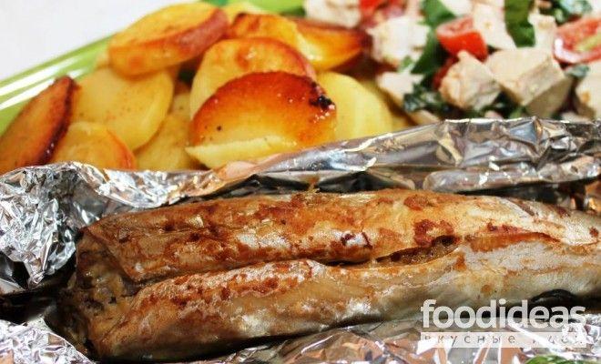 Скумбрия в фольге - рецепт приготовления с фото | FOODideas.info