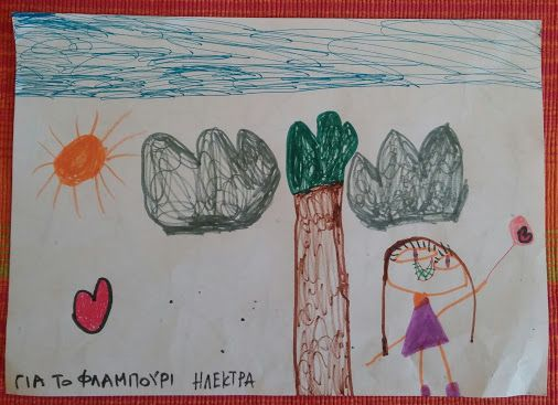 Η φωτογραφία από τη μικρή μας ζωγράφο Ξένια-Ηλέκτρα.