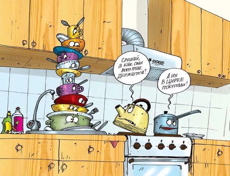 Кухня приколы в картинках
