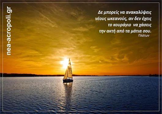 #quote Δεν μπορείς να ανακαλύψεις νέους ωκεανούς... #plato