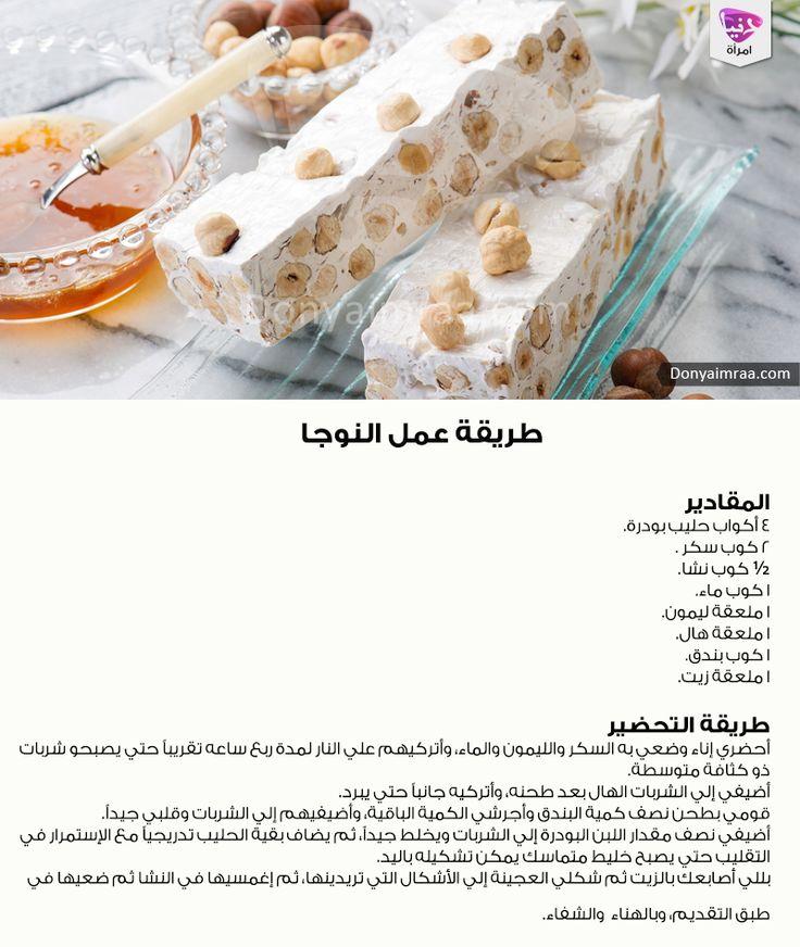 #طريقة_عمل #نوجا #تحضير #حلوى #حلى #مطبخ #طبخ #دنيا_امرأة #كويت#كويتيات #كويتي #دبي #اﻻمارات #السعوديه#قطر #دنيا_امرأة #kuwait #doha #dubai #saudi#bahrain #egypt #egyptian#kuwaiti #kuwaitcity