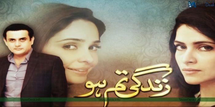 New Tv Fan | Pakistani dramas online, Pakistani songs, Tv ...