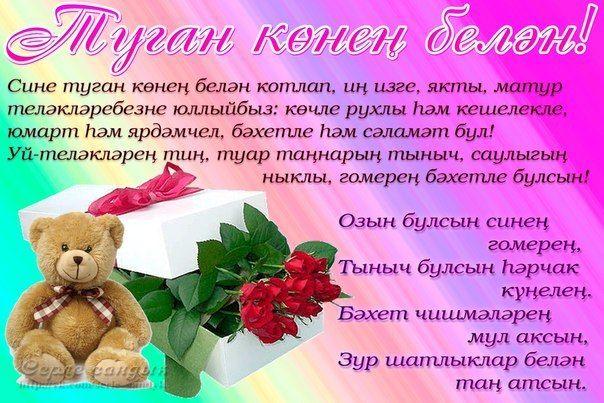 Открытки поздравления с днем рождения по татарский