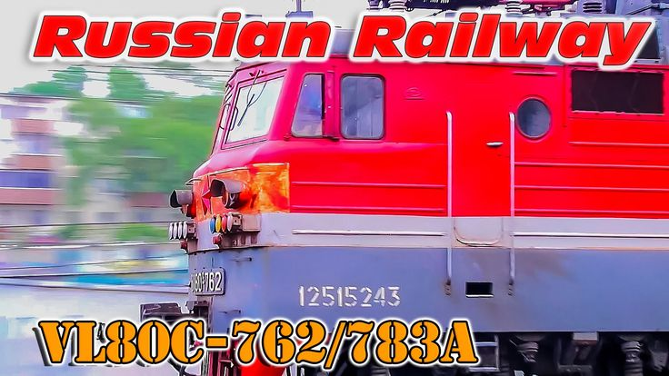 Full HD | Электровоз ВЛ80С-762/783А