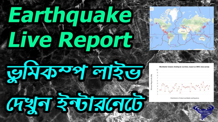 Earthquakes Today Live Report [2018] Bangla by TechiStorm https://youtu.be/W19fLltBlFQ  #earthquakestoday #earthquakes #today #live #report #techistorm # bangla #vumikompo #ভুমিকম্প #bangladesh #news #world #seismic #activity #emsc #data #series #magnitude #Mw #youtube #video #forecasting #online #internet
