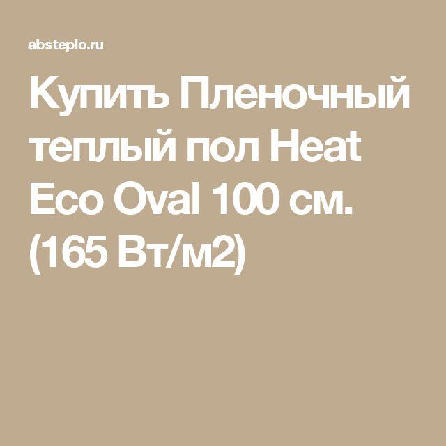 Купить Пленочный теплый пол Heat Eco Oval 100 см. (165 Вт/м2)
