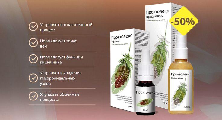 Лучшее средство от геморроя натуральный препарат Проктолекс! В первые 15 минут пройдет зуд и жжение, за 10-14 дней вы полностью избавитесь от болезни!
