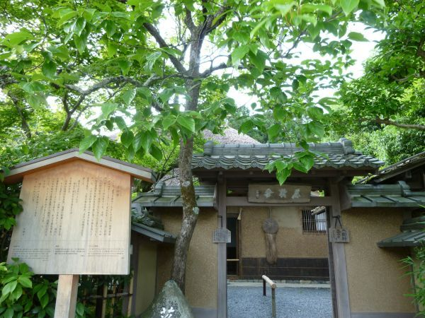 落柿舎 門