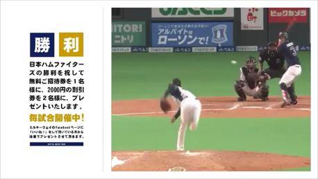 【無料ご招待、当選者の発表を行いました】  日本ハム 7 - 1 オリックス  大卒2年目の横尾選手と吉田投手の「同期コンビ」がそろって活躍、試合後は2人でお立ち台に上がりました!  過去5試合で3本塁打を放つなど打撃好調の横尾選手は、初回に右翼フェンス直撃の2点二塁打。  打線の援護を受けた吉田投手は7回1失点でプロ初勝利、今季4度目の先発チャンスで待望の白星を挙げました!  本日の当選者の方、3名様へメッセージをお送りさせて頂きました。  見事当選されたフォロワー様、おめでとうございます!  当館では、『北海道日本ハムファイターズ』の勝利を祈願しまして、1勝ごとに『無料ご招待券』を1名様、『¥2,000分の割引券』を2名様に、それぞれプレゼントいたします。  詳しくはこちら http://www.facebook.com/hotelmilkyway/  #lovefighters #北海道日本ハムファイターズ #日本ハム #ファイターズ #北見市 #北見 #kitami #北海道 #hokkaido #ホテルミルキーウェイ #ミルキーウェイ #ラブホテル #ラブホ
