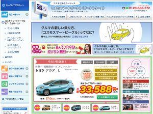 【コスモ石油公式】カーリース「スマートビークル」|『おじゃまショップサイト -ojama shop site-』