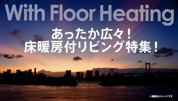 TokyoRent Mail Magazine No.53 あったか広々!床暖房付リビング特集!!