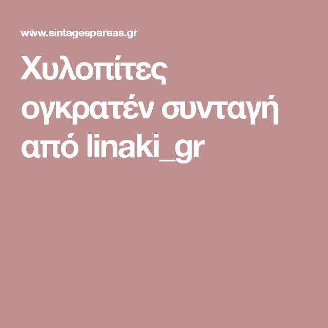 Χυλοπίτες oγκρατέν συνταγή από linaki_gr