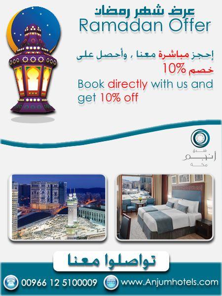 احجزوا معنا مباشرة و اغتنموا عرضنا لشهر #رمضان #عرض #رمضان #فندق #أنجم #مكة #تخفيض #Offer #Ramadan #Anjum #Hotel #Makkah #Discount