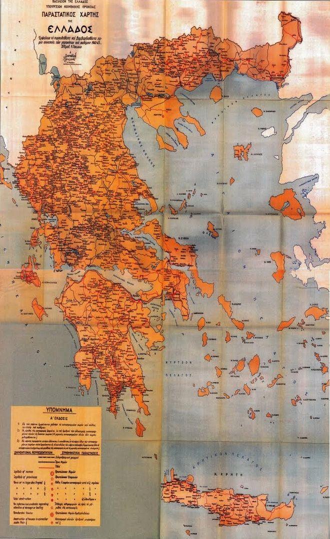 Ποια χωριά έκαψαν οι Γερμανοί κατά την περίοδο 1940 - 1945. Δείτε τον χάρτη - ντοκουμέντο που δημοσιεύτηκε το 1946