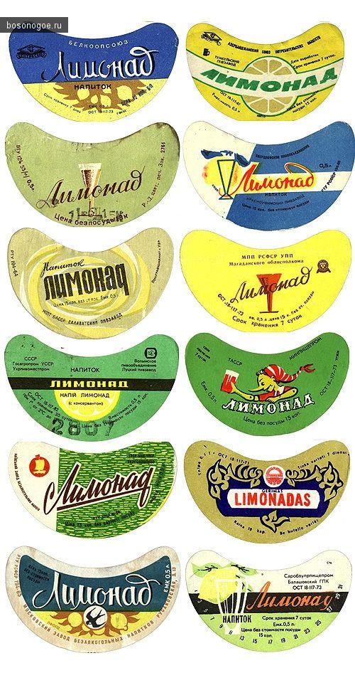 Этикетки от лимонада