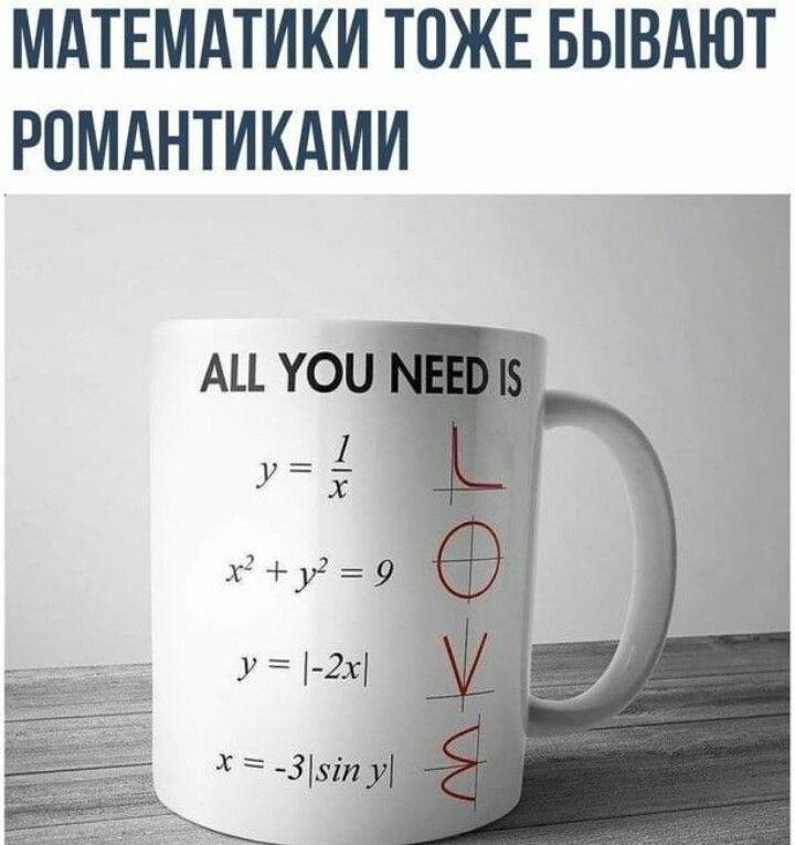 картинки про математиков юмор мальчики, которые