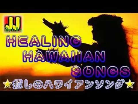癒しのハワイアンソング~Healing Hawaiian Songs~