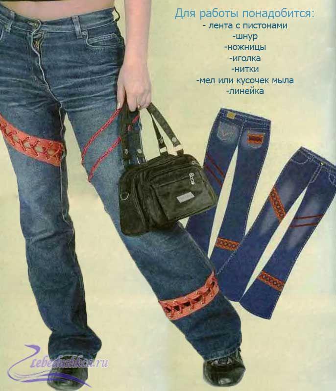 Декорируем джинсы  