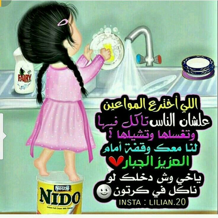 Pin By A9eel On ضحك Funny Arabic Quotes Arabic Funny Ramadan Quotes
