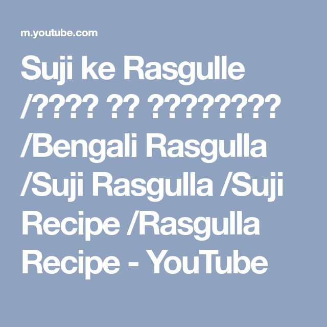 Suji ke Rasgulle /सूजी के रसगुल्ले /Bengali Rasgulla /Suji Rasgulla /Suji Recipe /Rasgulla Recipe - YouTube