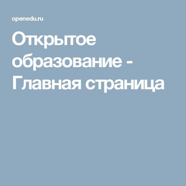 Открытое образование - Главная страница