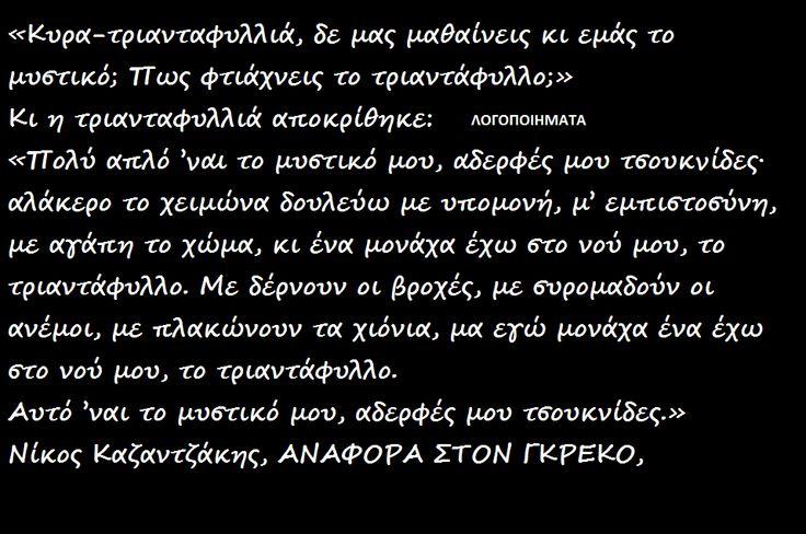 Λογοποιήματα: ΚΑΖΑΝΤΖΑΚΗΣ ΑΝΑΦΟΡΑ ΣΤΟ ΓΚΡΕΚΟ