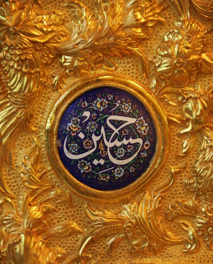 277 Best My Life In Your Name Ya Hussain A S Images On