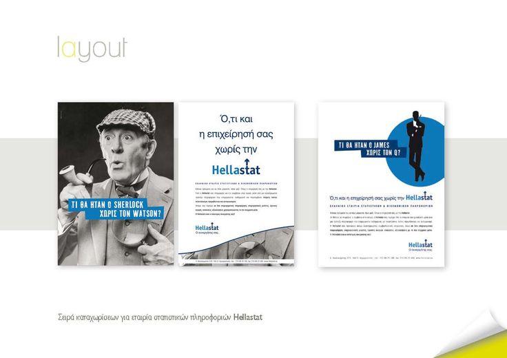 Σειρά καταχωρίσεων για εταιρία στατιστικών πληροφοριών Hellastat