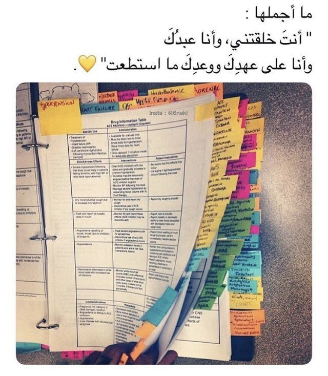 Pin By Mero Yahya On مذاكره Motivational Quotes For Students Words Quotes Quotations