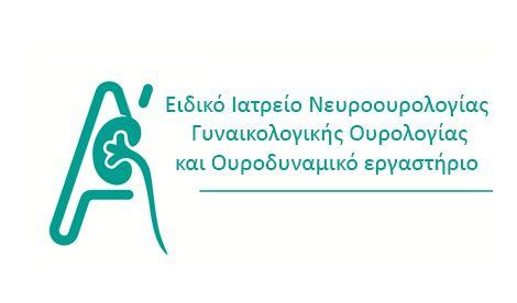 Ειδικό Ιατρείο Νευροουρολογίας, Γυναικολογικής Ουρολογίας και Ουροδυναμικό εργαστήριο.