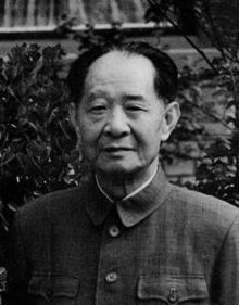 Hu Yaobang.  The little I know about this man, I like.