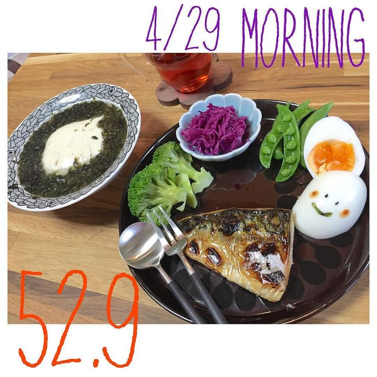 . 4/29  #ライザップなう  161cm  52.9kg . おはようございます いよいよGW始まりますね 10連休とかうらやましいヾ(><)ノ゙ 私には全く関係ないです(;; 連休のみなさま楽しんでください . . 朝ごはん 今日もサバ様 ニコちゃんゆで卵 紫キャベツのマリネ ブロッコリーとスナップエンドウ おぼろ豆腐の味噌汁 . . #ライザップ #RIZAP  #トレーニング #レコーディングダイエット #糖質制限 #糖質オフ #糖質オフメニュー #ローカーボ #lowcarb #北欧食器 #糖質OFF #低糖 #低糖質ダイエット #糖質制限メニュー #痩せたい #減量中 #筋トレ #食べて痩せる #糖質セイゲニスト #一人暮らし #ダイエット仲間募集 . RIZAPを始めようと考えてる人悩まれてる方コメントかダイレクトメールを下さいライザップの詳しい事をお伝えします(_) by pirori1011